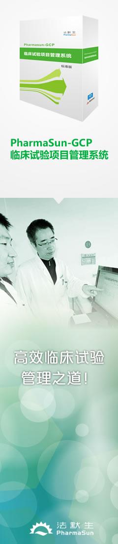 临床试验项目管理系统 PharmaSun-GCP