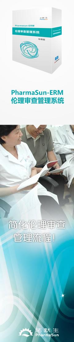 伦理审查管理系统 PharmaSun-ERM